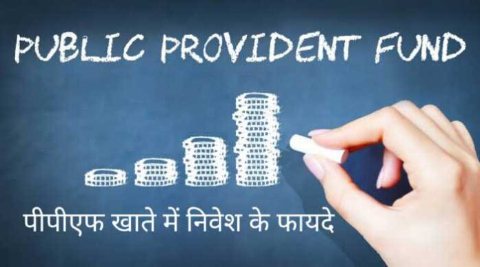 Benefit of PPF account